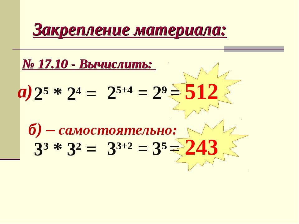 Закрепление материала: № 17.10 - Вычислить: б) – самостоятельно: а) 25 * 24 =...
