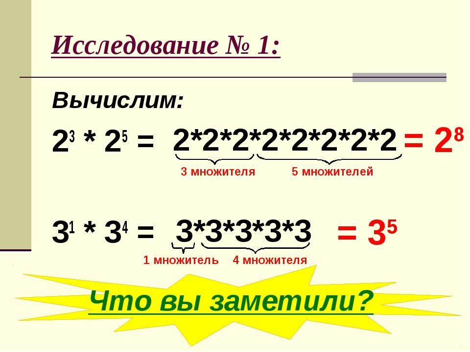 Исследование № 1: Вычислим: 23 * 25 = 31 * 34 = 2*2*2*2*2*2*2*2 3 множителя 5...