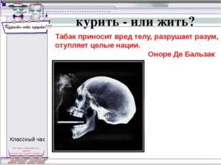 курить - или жить? Табак приносит вред телу, разрушает разум, отупляет целые