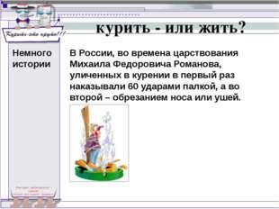 курить - или жить? Немного истории В России, во времена царствования Михаила