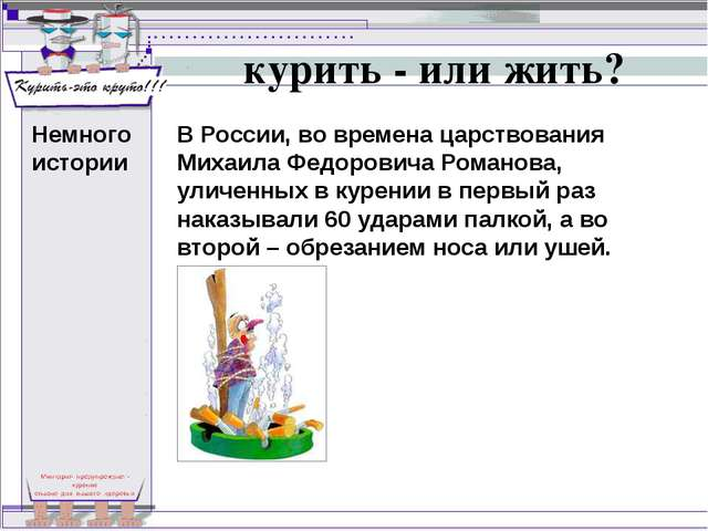 курить - или жить? Немного истории В России, во времена царствования Михаила...