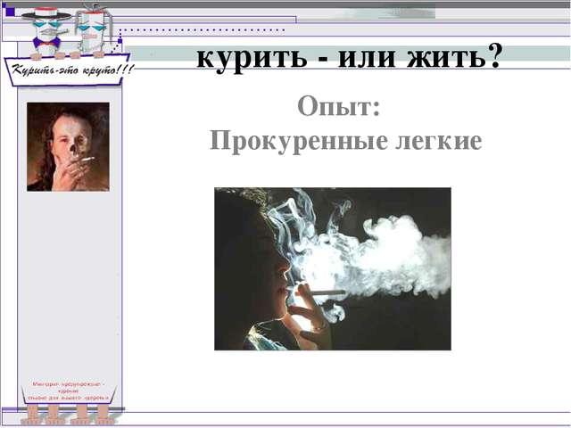 курить - или жить? Опыт: Прокуренные легкие
