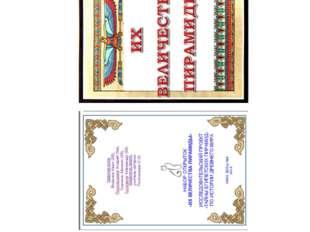 Обложка для набора открыток и комплект открыток для печати: 1 слайд – обложка