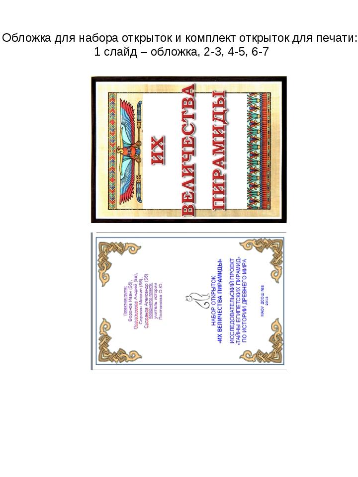 Обложка для набора открыток и комплект открыток для печати: 1 слайд – обложка...