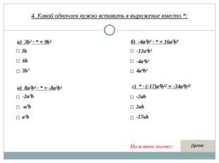 4. Какой одночлен нужно вставить в выражение вместо *: * а) 3b2 ∙ * = 9b3 б)
