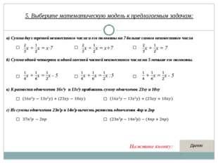 5. Выберите математическую модель к предлагаемым задачам: * а) Сумма двух тре