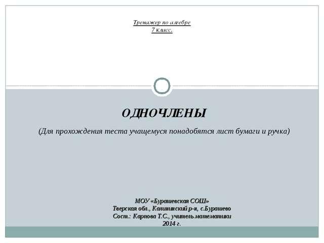 ОДНОЧЛЕНЫ Тренажер по алгебре 7 класс. МОУ «Бурашевская СОШ» Тверская обл., К...
