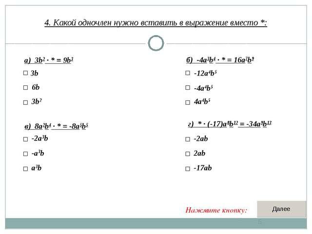 4. Какой одночлен нужно вставить в выражение вместо *: * а) 3b2 ∙ * = 9b3 б)...
