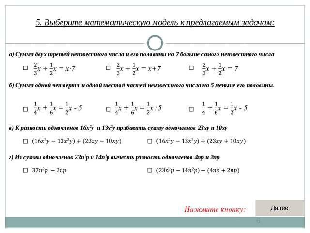5. Выберите математическую модель к предлагаемым задачам: * а) Сумма двух тре...