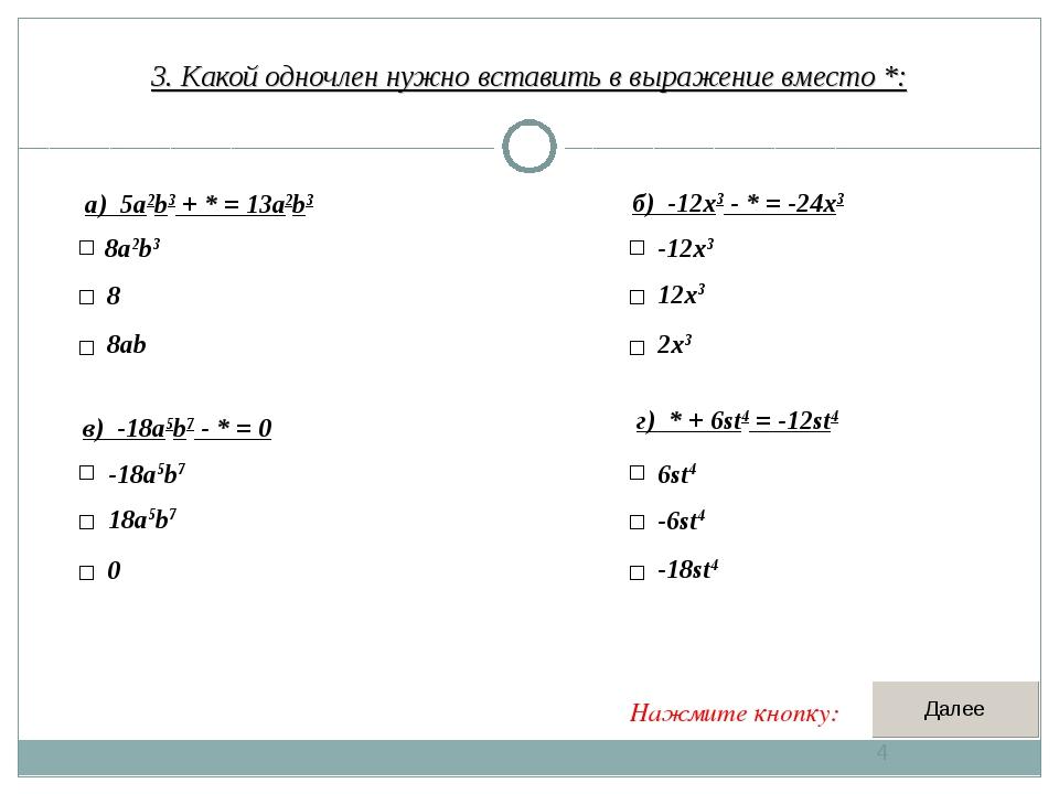 3. Какой одночлен нужно вставить в выражение вместо *: * a) 5a2b3 + * = 13a2b...