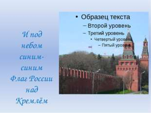 И под небом синим-синим Флаг России над Кремлём
