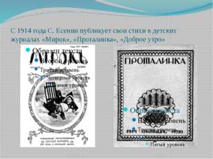 С 1914 года С. Есенин публикует свои стихи в детских журналах «Мирок», «Прота