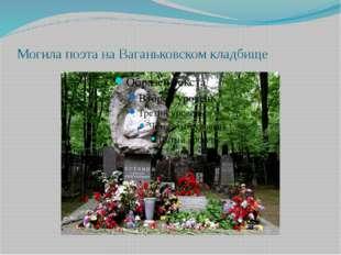 Могила поэта на Ваганьковском кладбище