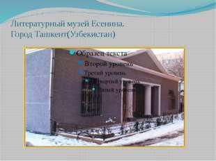 Литературный музей Есенина. Город Ташкент(Узбекистан)