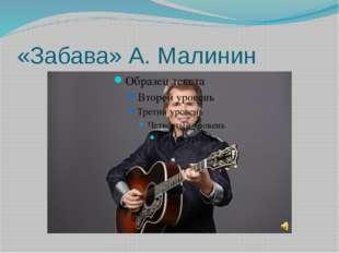 «Забава» А. Малинин