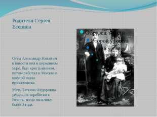 Родители Сергея Есенина Отец Александр Никитич в юности пел в церковном хоре,
