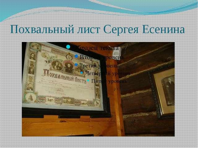 Похвальный лист Сергея Есенина