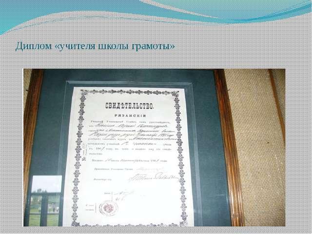 Диплом «учителя школы грамоты»