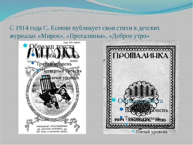 С 1914 года С. Есенин публикует свои стихи в детских журналах «Мирок», «Прота...