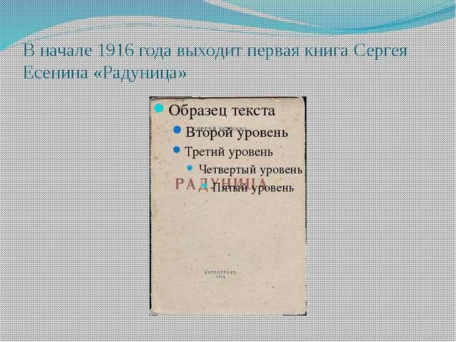 В начале 1916 года выходит первая книга Сергея Есенина «Радуница»