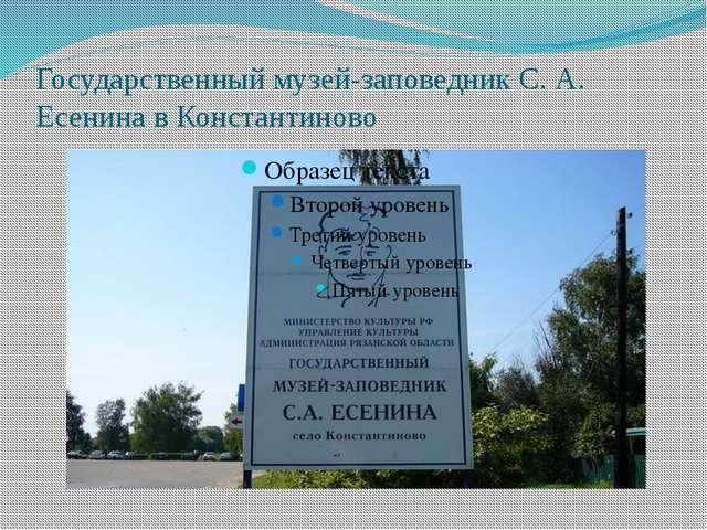 Государственный музей-заповедник С. А. Есенина в Константиново