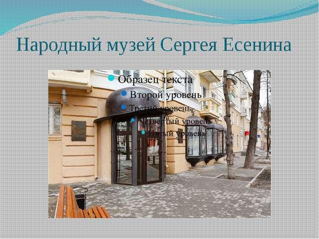 Народный музей Сергея Есенина