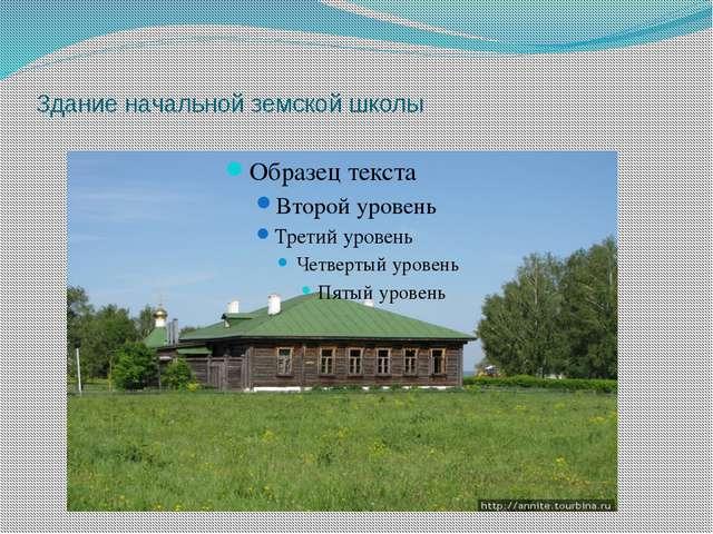 Здание начальной земской школы