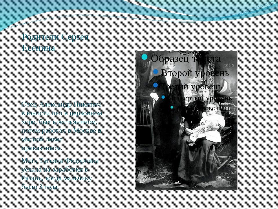 Родители Сергея Есенина Отец Александр Никитич в юности пел в церковном хоре,...