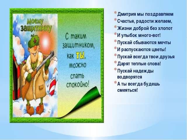 Дмитрия мы поздравляем Счастья, радости желаем, Жизни доброй без хлопот И улы...