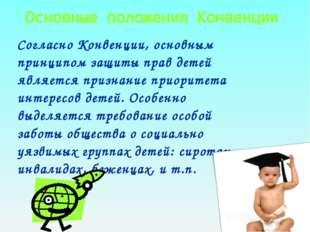 Согласно Конвенции, основным принципом защиты прав детей является признание