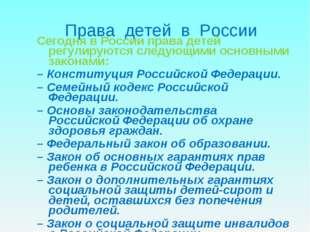 Права детей в России Сегодня в России права детей регулируются следующими ос