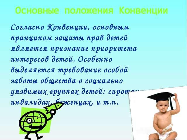 Согласно Конвенции, основным принципом защиты прав детей является признание...