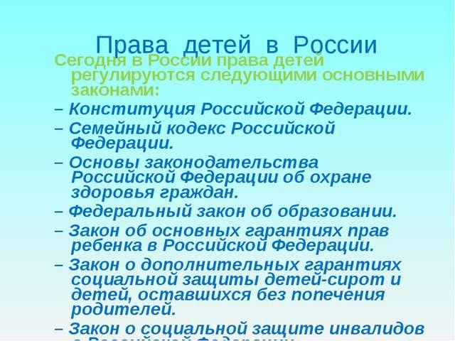 Права детей в России Сегодня в России права детей регулируются следующими ос...