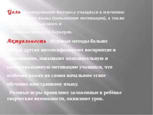 Цель: формирование интереса учащихся к изучению иностранного языка (повышени
