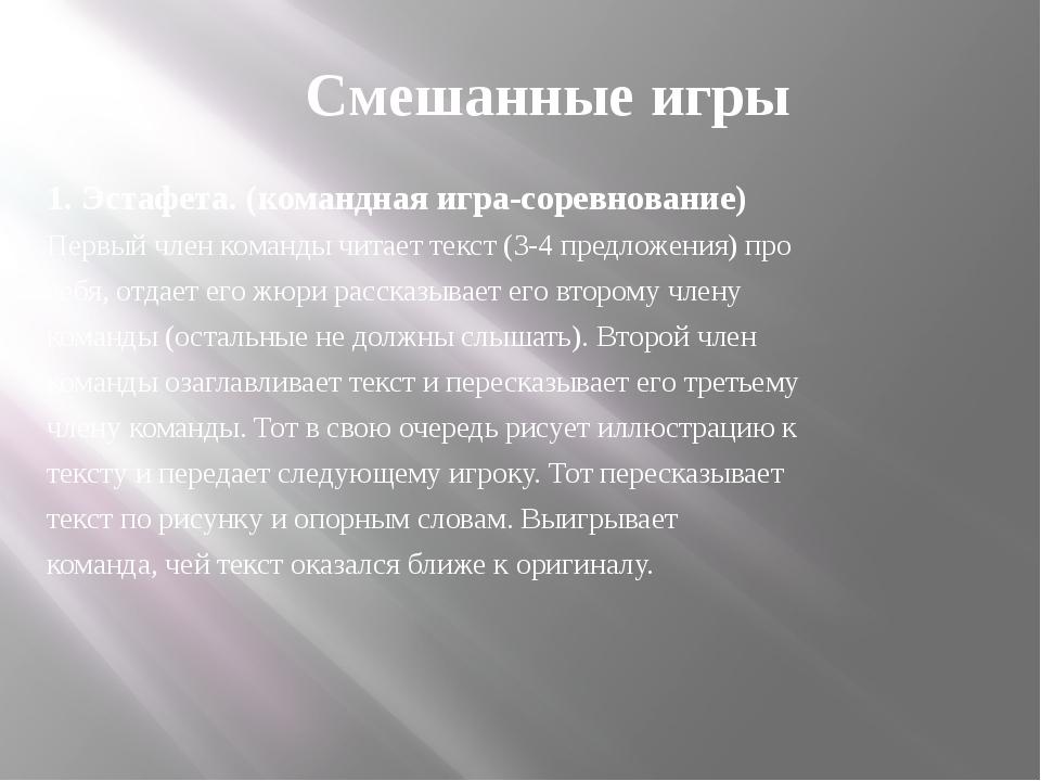 Смешанные игры 1. Эстафета. (командная игра-соревнование) Первый член команды...