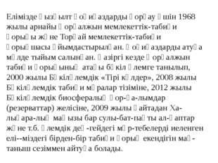 Елімізде қызғылт қоқиқаздарды қорғау үшін 1968 жылы арнайы Қорғалжын мемлекет