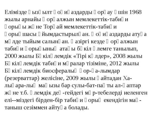 Елімізде қызғылт қоқиқаздарды қорғау үшін 1968 жылы арнайы Қорғалжын мемлекет...
