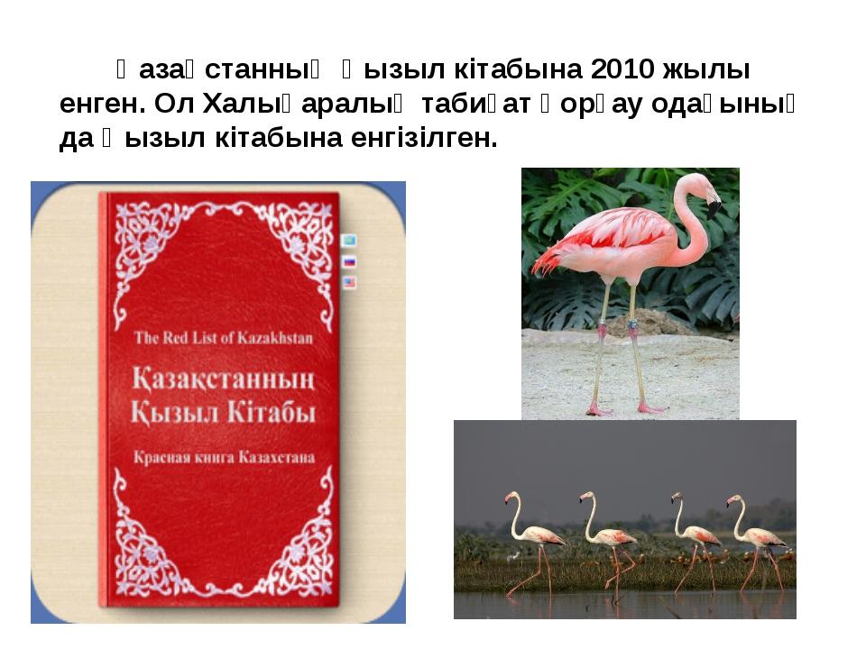Қазақстанның Қызыл кітабына 2010 жылы енген. Ол Халықаралық табиғат қорғау о...