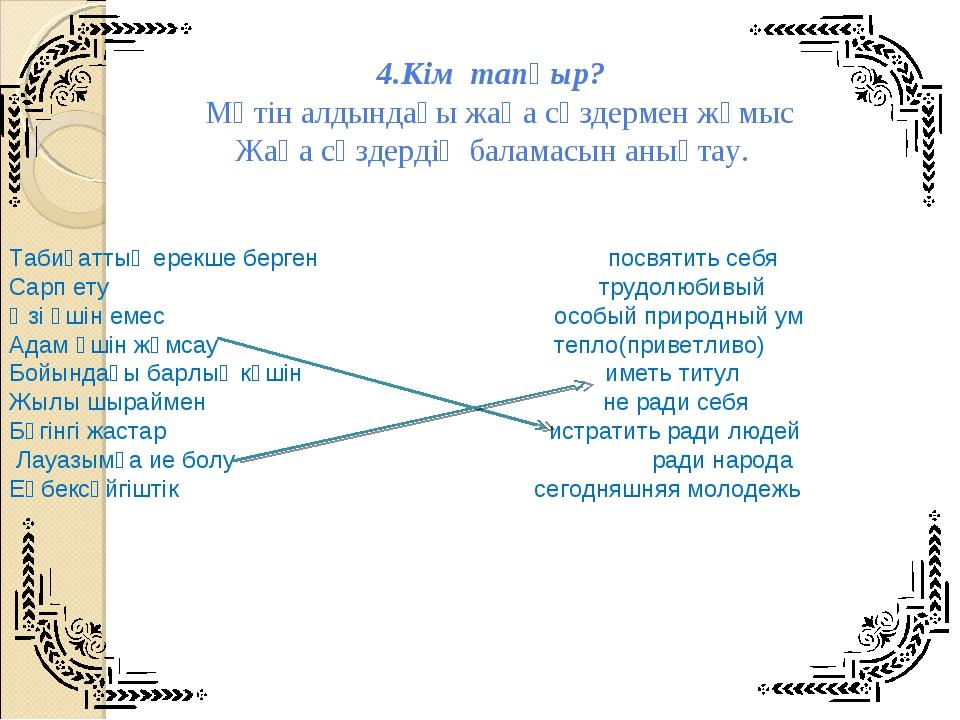 4.Кім тапқыр? Мәтін алдындағы жаңа сөздермен жұмыс Жаңа сөздердің баламасын...