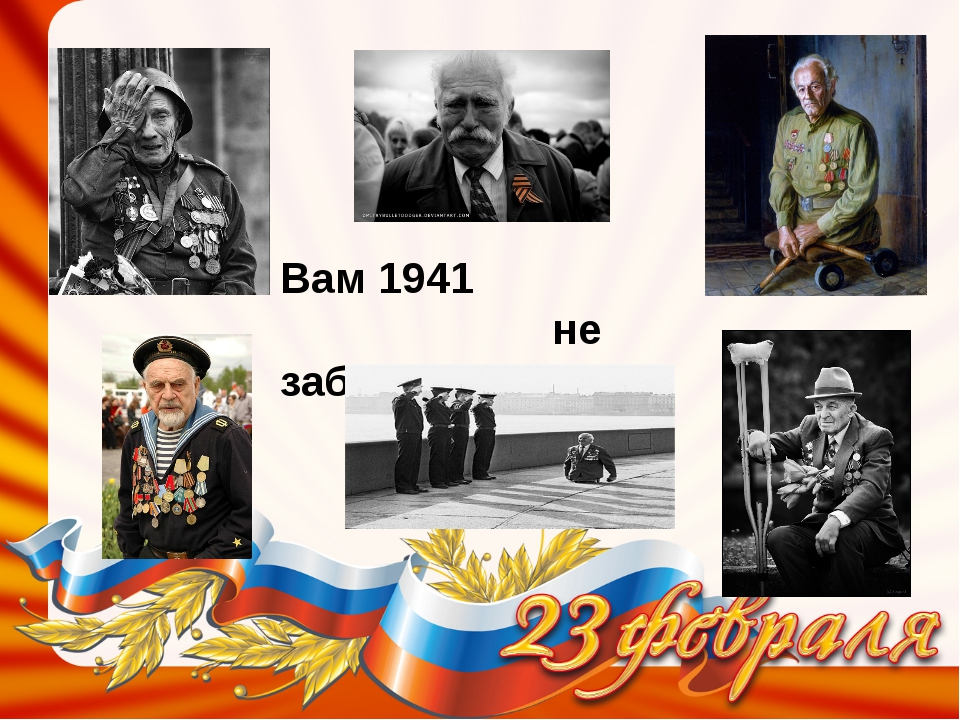 Вам 1941 не забыть.