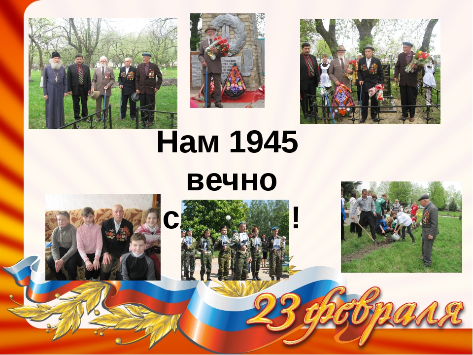 Нам 1945 вечно славить!