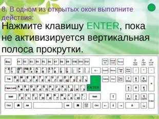 8. В одном из открытых окон выполните действия: Нажмите клавишу ENTER, пока н