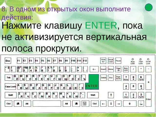 8. В одном из открытых окон выполните действия: Нажмите клавишу ENTER, пока н...