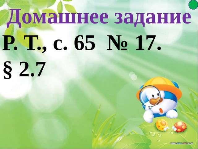 Домашнее задание Р. Т., с. 65 № 17. § 2.7