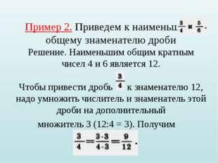 Пример 2. Приведем к наименьшему общему знаменателю дроби Решение. Наименьшим