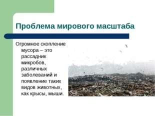 Проблема мирового масштаба Огромное скопление мусора – это рассадник микробов
