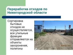 Переработка отходов по Нижегородской области Сортировка бытовых отходов не ос