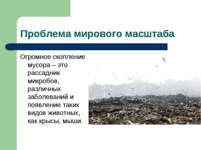 Проблема мирового масштаба Огромное скопление мусора – это рассадник микробов...