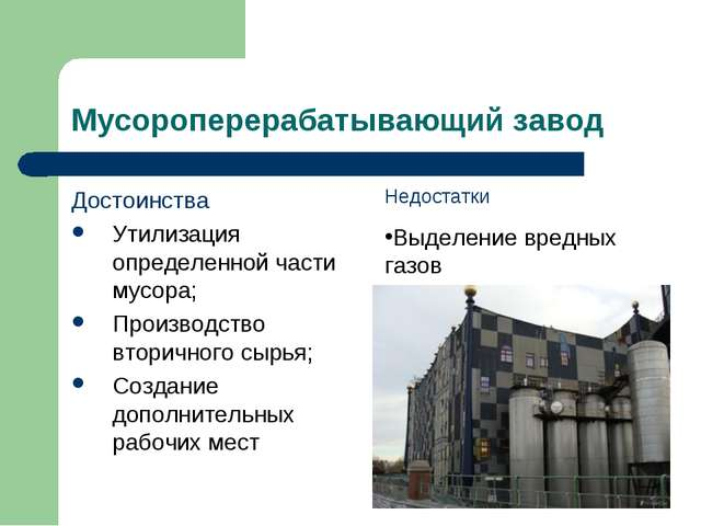 Мусороперерабатывающий завод Достоинства Утилизация определенной части мусора...