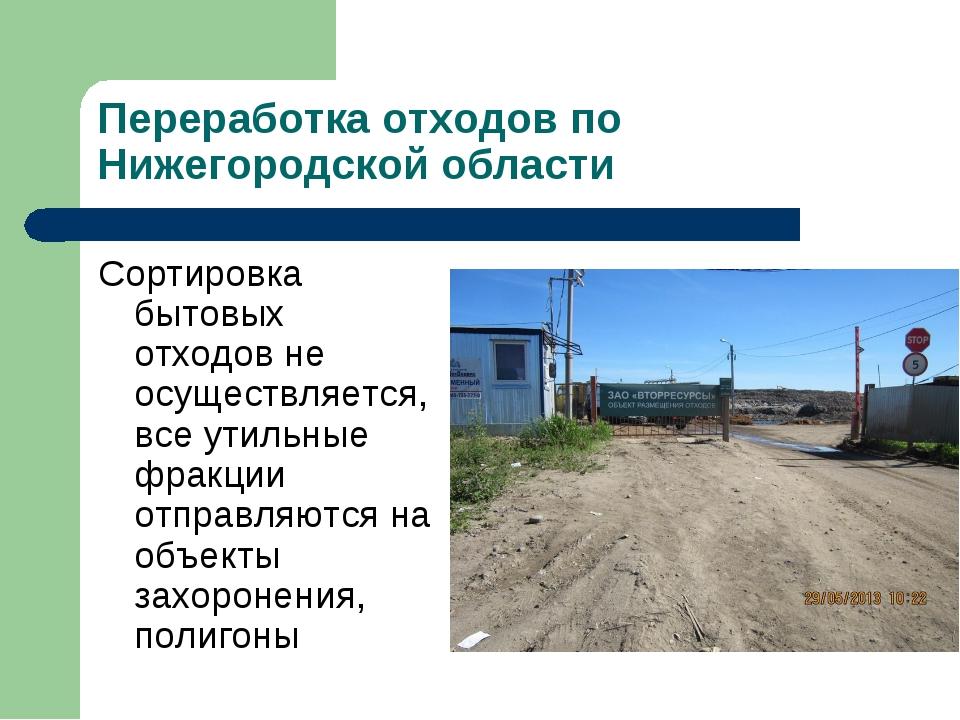 Переработка отходов по Нижегородской области Сортировка бытовых отходов не ос...